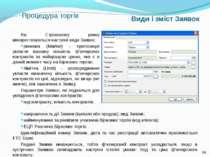 Види і зміст Заявок Процедура торгів направленість дії Заявки (купівля або пр...