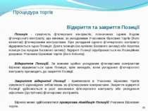 Відкриття та закриття Позиції Процедура торгів Позиція - сукупність ф'ючерсни...
