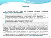 Тарифи 1. Доступ до ЕТС Біржі та укладення строкових контрактів (http://fbp.c...