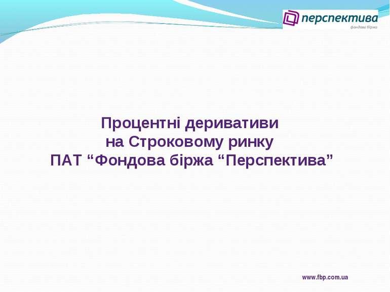 """Процентні деривативи на Строковому ринку ПАТ """"Фондова біржа """"Перспектива"""" www..."""
