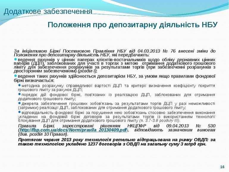 Положення про депозитарну діяльність НБУ За ініціативою Біржі Постановою Прав...