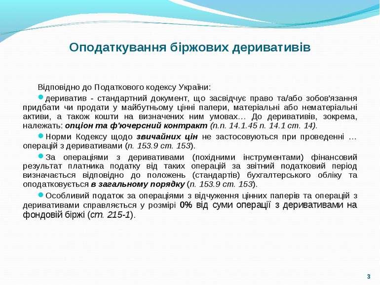 Оподаткування біржових деривативів Відповідно до Податкового кодексу України:...
