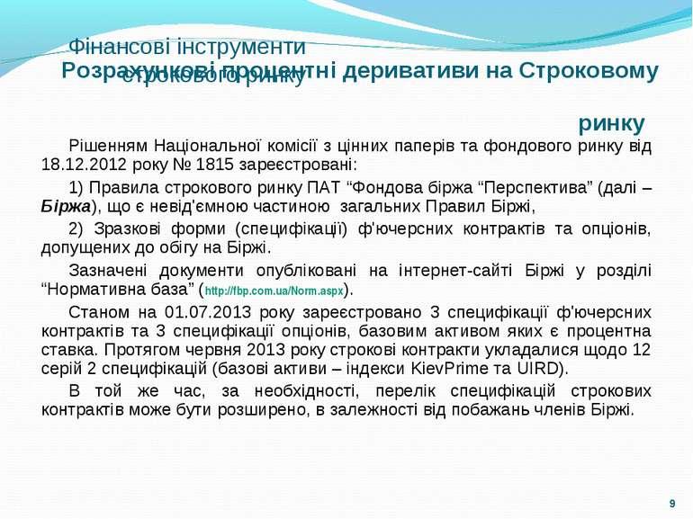 Розрахункові процентні деривативи на Строковому ринку Фінансові інструменти с...