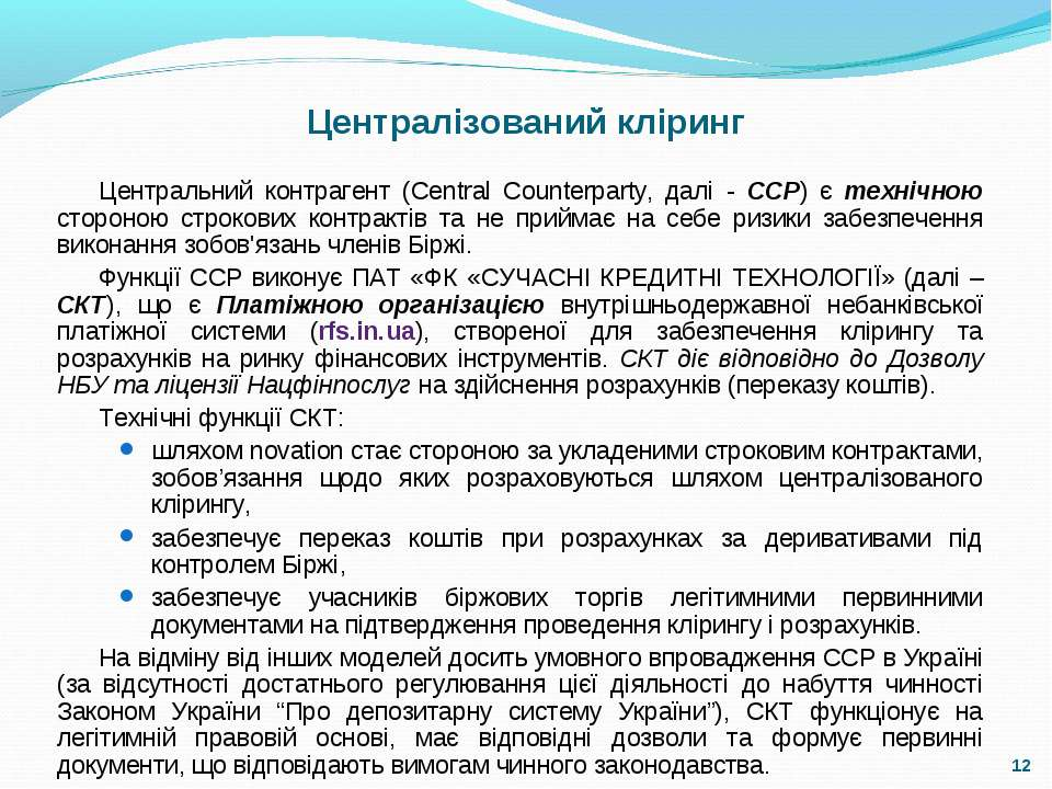 Централізований кліринг Центральний контрагент (Central Counterparty, далі - ...