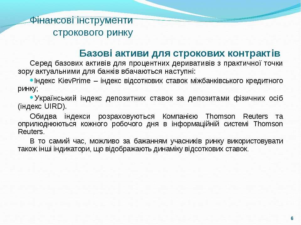Базові активи для строкових контрактів Фінансові інструменти строкового ринку...