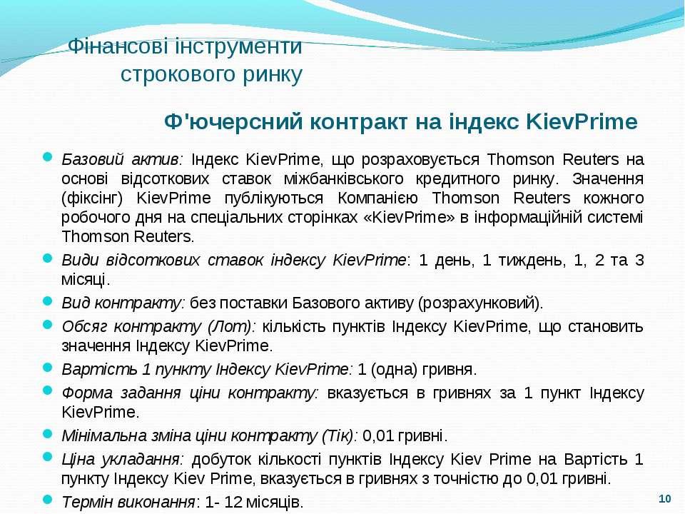 Ф'ючерсний контракт на індекс KievPrime Базовий актив: Індекс KievPrime, що р...