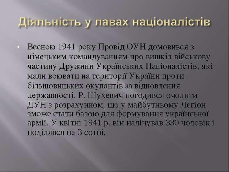 Весною 1941 року Провід ОУН домовився з німецьким командуванням про вишкіл ві...