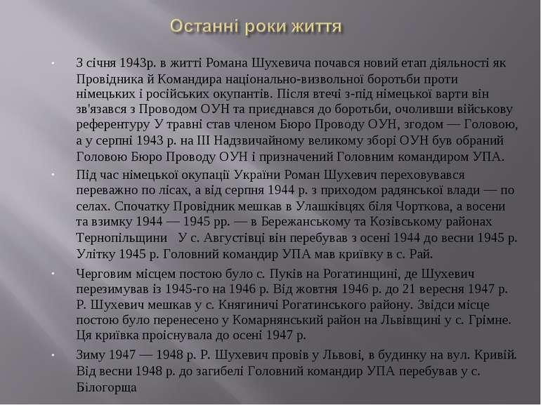 З січня 1943р. в житті Романа Шухевича почався новий етап діяльності як Прові...