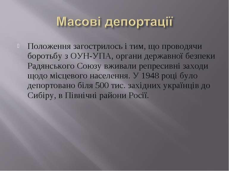Положення загострилось і тим, що проводячи боротьбу з ОУН-УПА, органи державн...