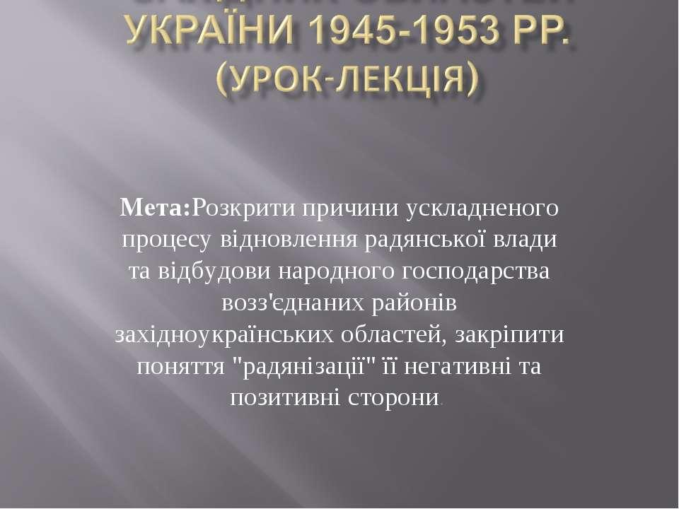 Мета:Pозкрити причини ускладненого процесу відновлення радянської влади та ві...