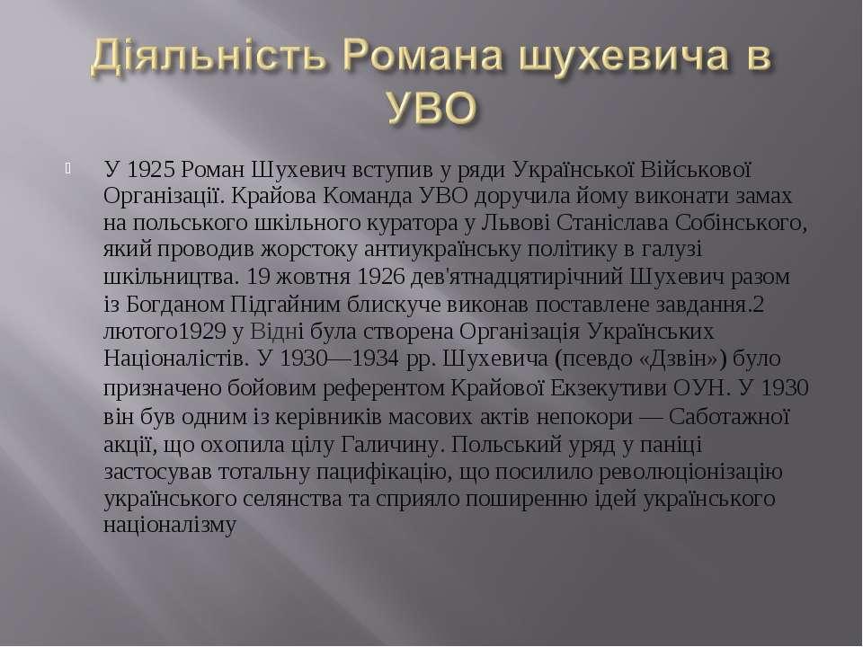 У 1925 Роман Шухевич вступив у ряди Української Військової Організації. Крайо...