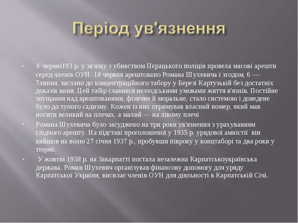 У червні193р. у зв'язку з убивством Пєрацького поліція провела масові арешти...