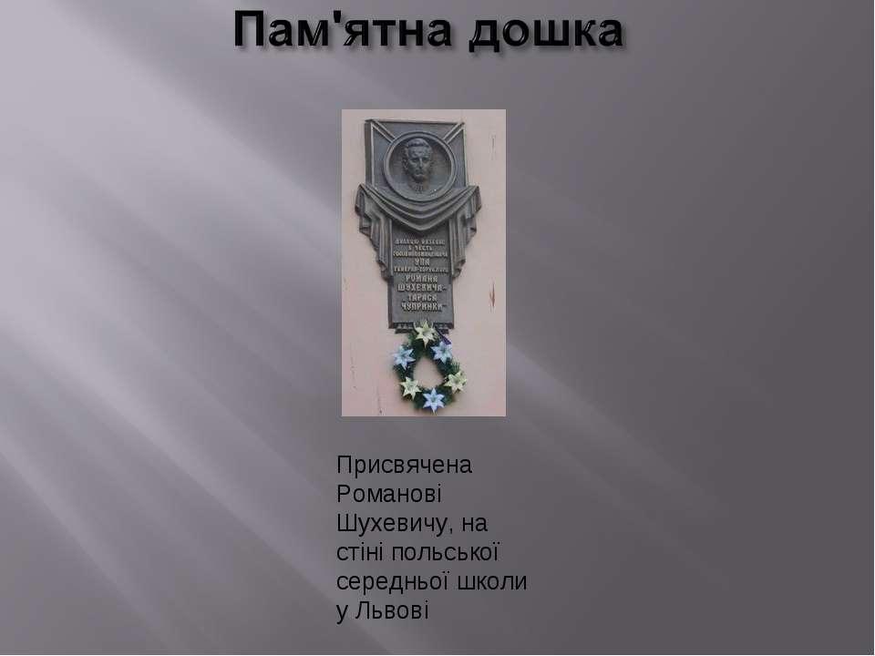 Присвячена Романові Шухевичу, на стіні польської середньої школи у Львові