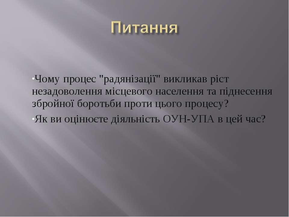 """Чому процес """"радянізації"""" викликав ріст незадоволення місцевого населення та ..."""