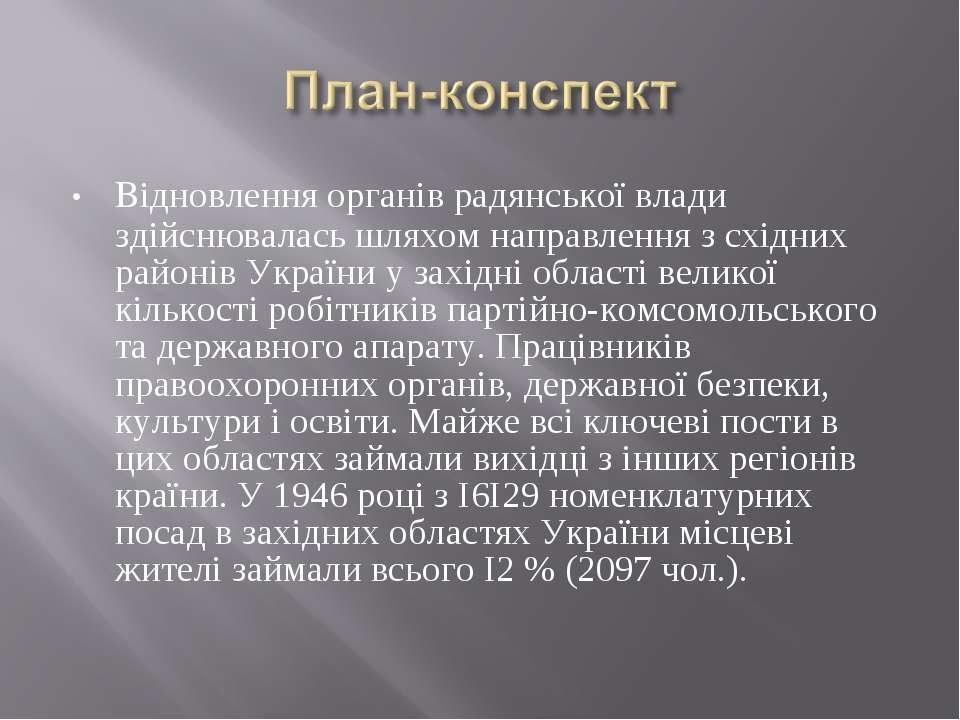 Bідновлення органів радянської влади здійснювалась шляхом направлення з східн...