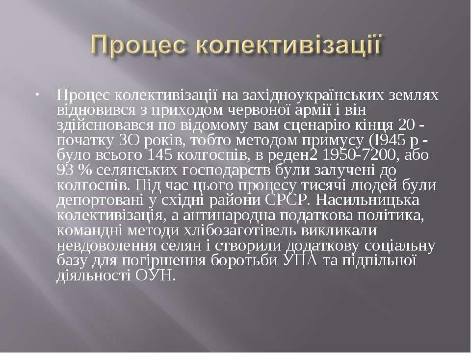 Процес колективізації на західноукраїнських землях відновився з приходом черв...