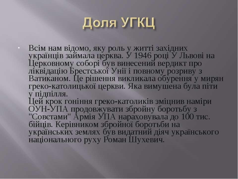 Всім нам відомо, яку роль у житті західних українців займала церква. У 1946 р...