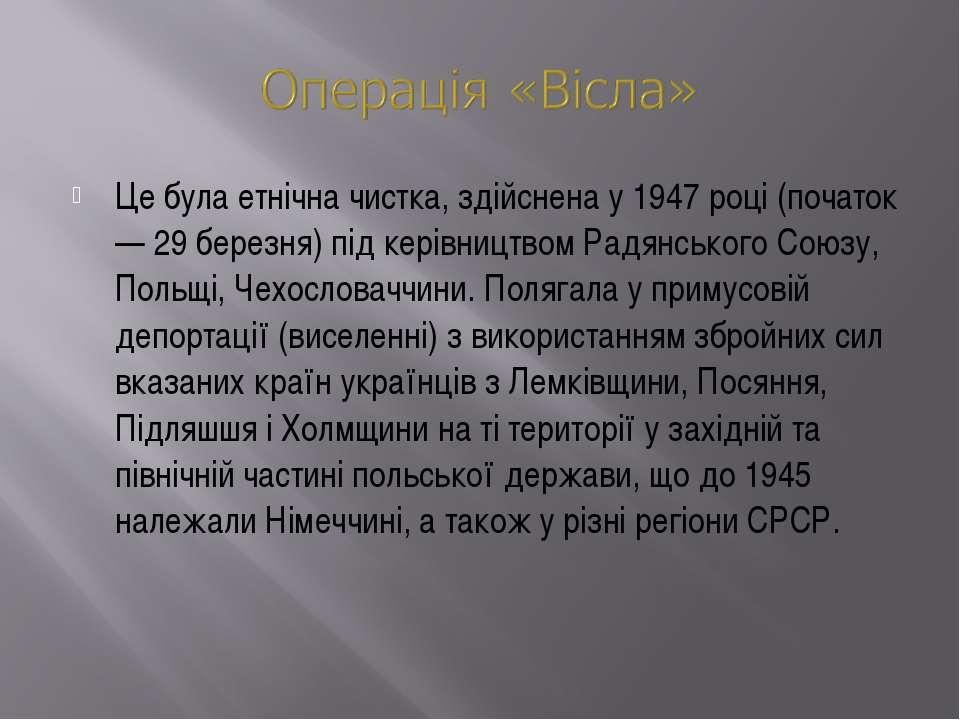 Це була етнічна чистка, здійснена у 1947 році (початок — 29 березня) під кері...