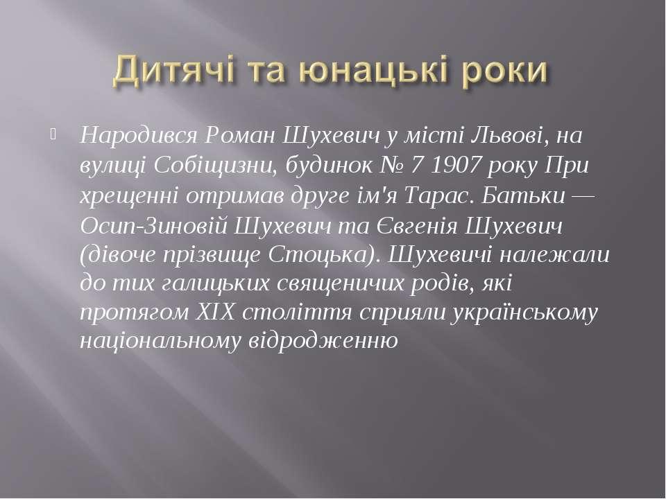 Народився Роман Шухевич у місті Львові, на вулиці Собіщизни, будинок №7 1907...