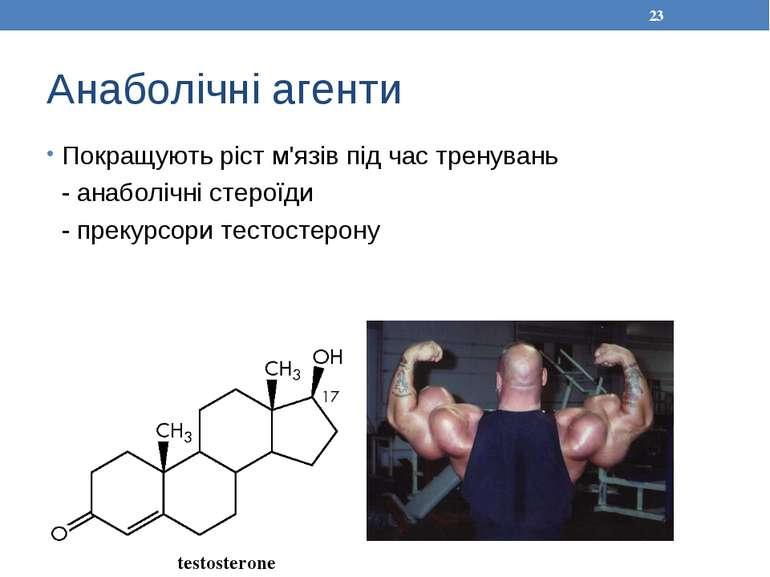 Анаболічні агенти Покращують ріст м'язів під час тренувань - анаболічні стеро...