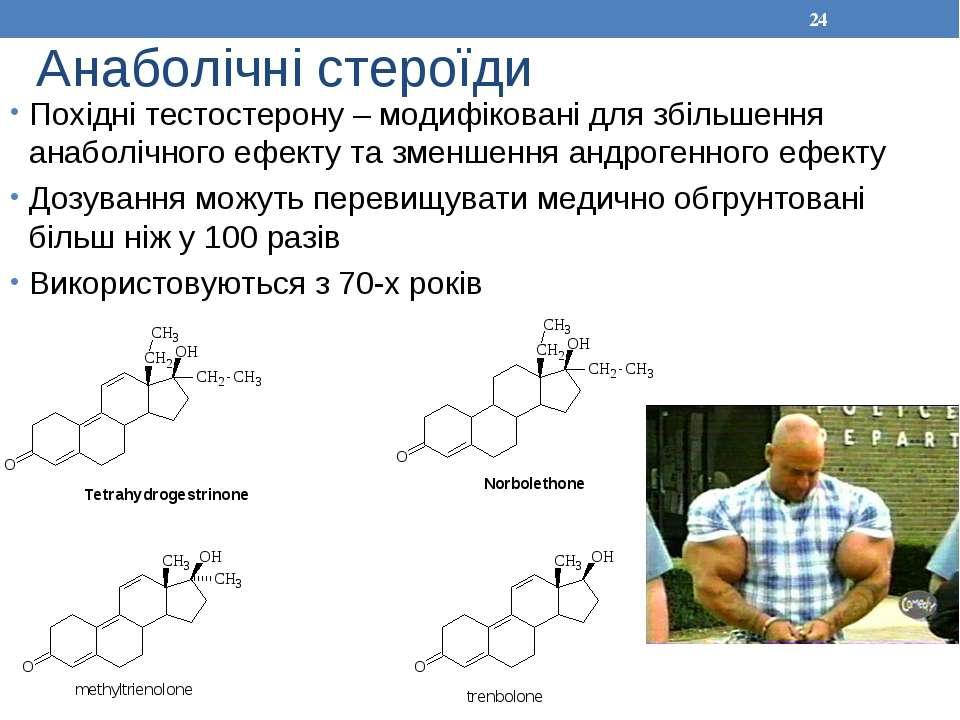 Анаболічні стероїди Похідні тестостерону – модифіковані для збільшення анабол...