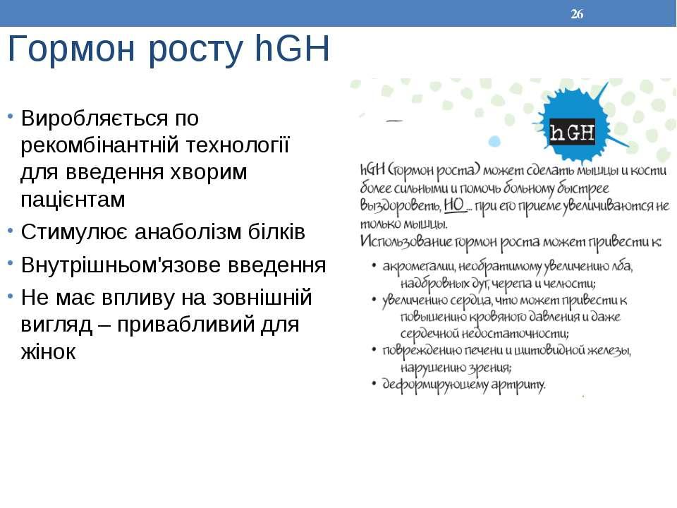 Гормон росту hGH Виробляється по рекомбінантній технології для введення хвори...