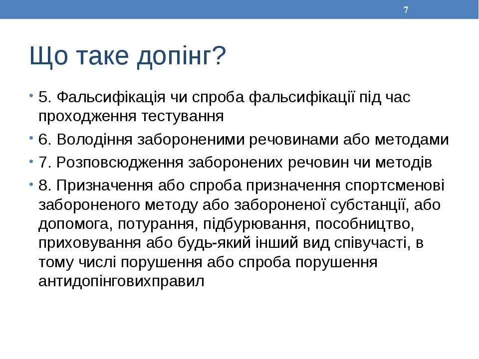 Що таке допінг? 5. Фальсифікація чи спроба фальсифікації під час проходження ...