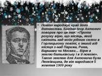 Поета народжує край його дитинства. Богдан-Ігор Антонич говорив про це так: «...