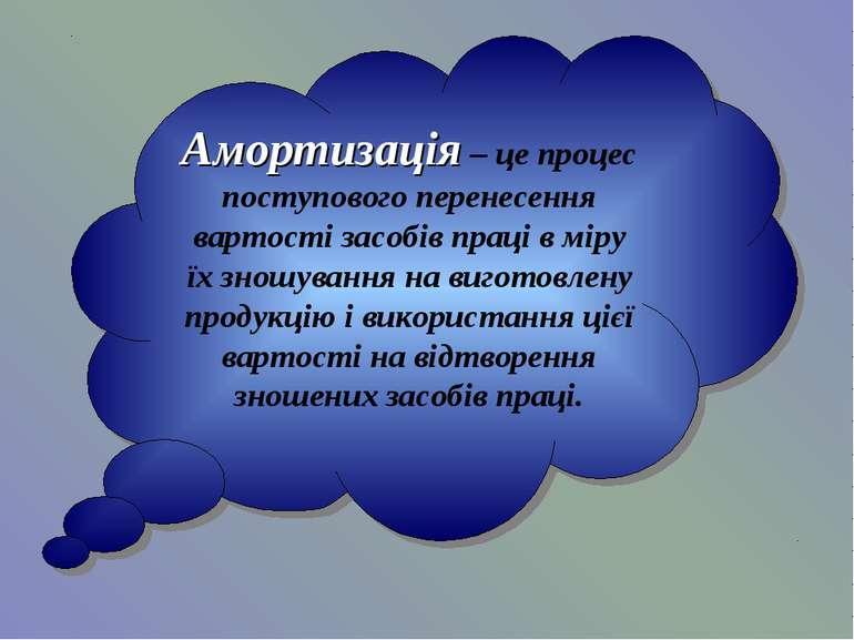 Амортизація – це процес поступового перенесення вартості засобів праці в міру...