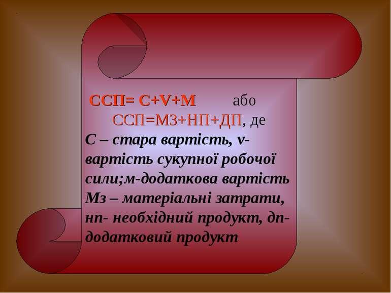 ССП= С+V+М або ССП=М3+НП+ДП, де С – стара вартість, v- вартість сукупної робо...