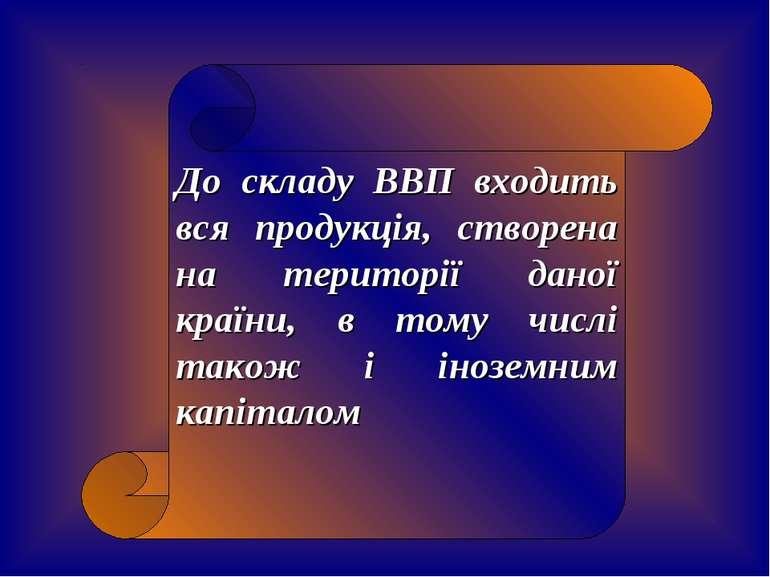 До складу ВВП входить вся продукція, створена на території даної країни, в то...