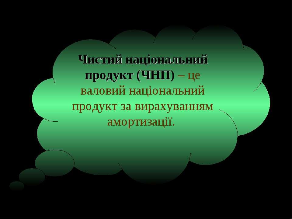Чистий національний продукт (ЧНП) – це валовий національний продукт за вираху...