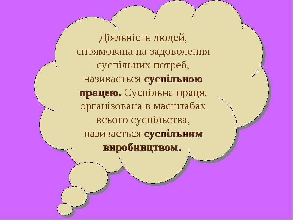 Діяльність людей, спрямована на задоволення суспільних потреб, називається су...