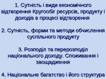 1. Сутність і види економічного відтворення Кругообіг ресурсів, продукту і до...