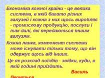 Економіка кожної країни - це велика система, в якій багато різних галузей і к...