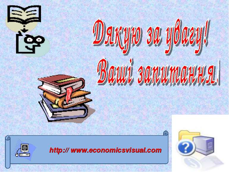 * http:// www.economicsvisual.com