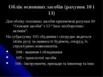 Облiк основних засобiв (рахунок 10 i 13) Для облiку основних засобiв призначе...