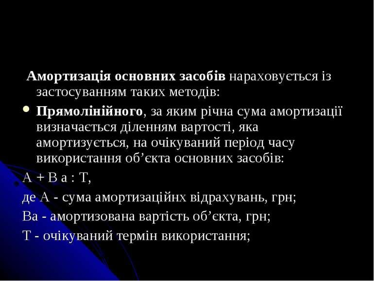 Амортизацiя основних засобiв нараховується iз застосуванням таких методiв: Пр...