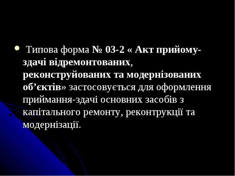 Типова форма № 03-2 « Акт прийому-здачi вiдремонтованих, реконструйованих та ...