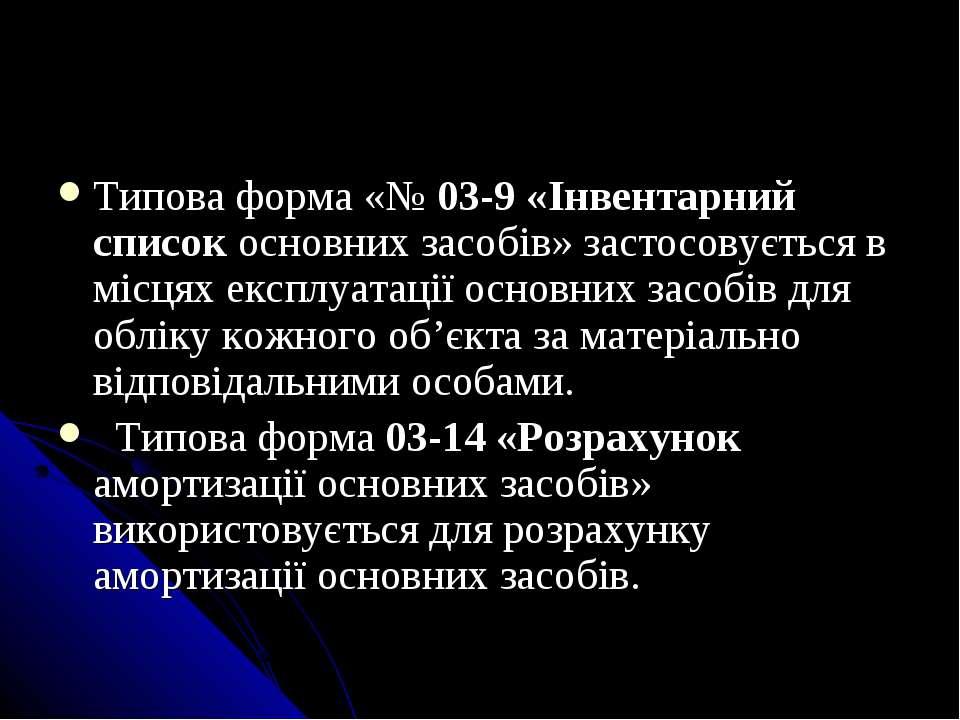 Типова форма «№ 03-9 «Iнвентарний список основних засобiв» застосовується в м...