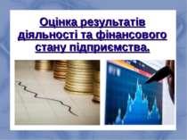 Оцінка результатів діяльності та фінансового стану підприємства.