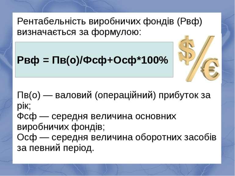 Рентабельність виробничих фондів (Рвф) визначається за формулою: Пв(о) — вало...