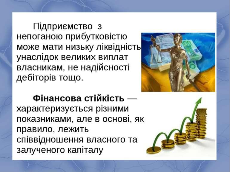 Підприємство з непоганою прибутковістю може мати низьку ліквідність унаслідок...