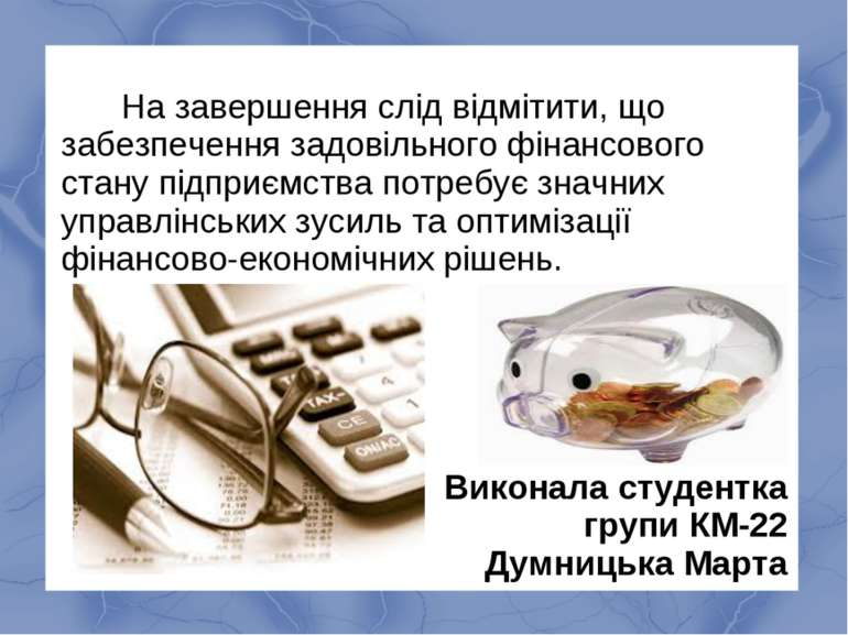 На завершення слід відмітити, що забезпечення задовільного фінансового стану ...