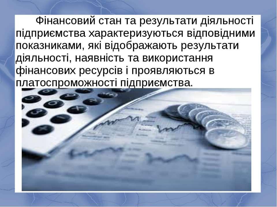 Фінансовий стан та результати діяльності підприємства характеризуються відпов...