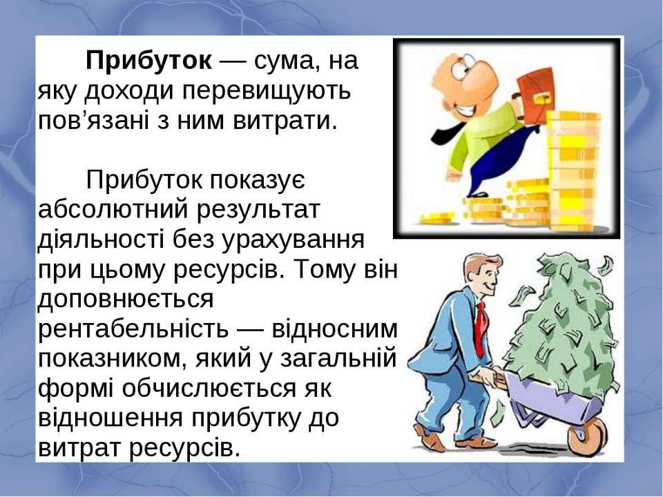 Прибуток — сума, на яку доходи перевищують пов'язані з ним витрати. Прибуток ...