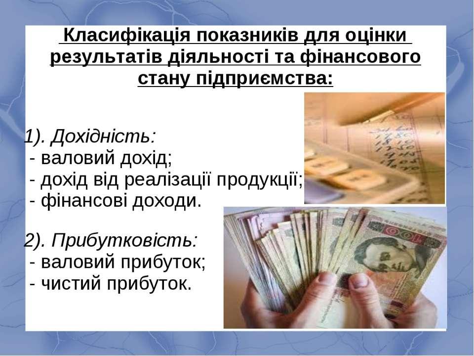 Класифікація показників для оцінки результатів діяльності та фінансового стан...
