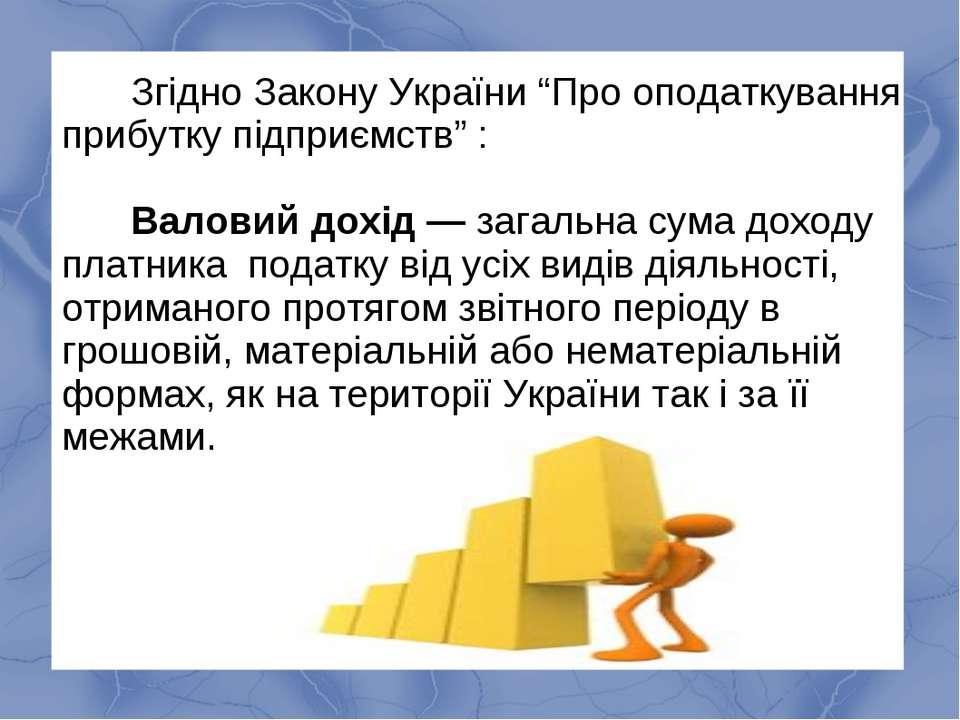 """Згідно Закону України """"Про оподаткування прибутку підприємств"""" : Валовий дохі..."""