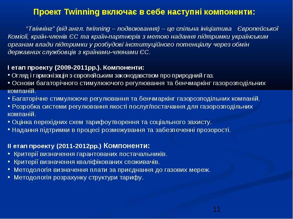 """Проект Twinning включає в себе наступні компоненти: """"Твіннінг"""" (від англ. twi..."""