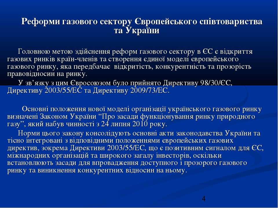 Реформи газового сектору Європейського співтовариства та України Головною мет...